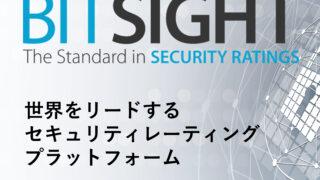 Bitsightビットサイトセキュリティレーティング