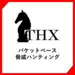 THXテリロジーワークス
